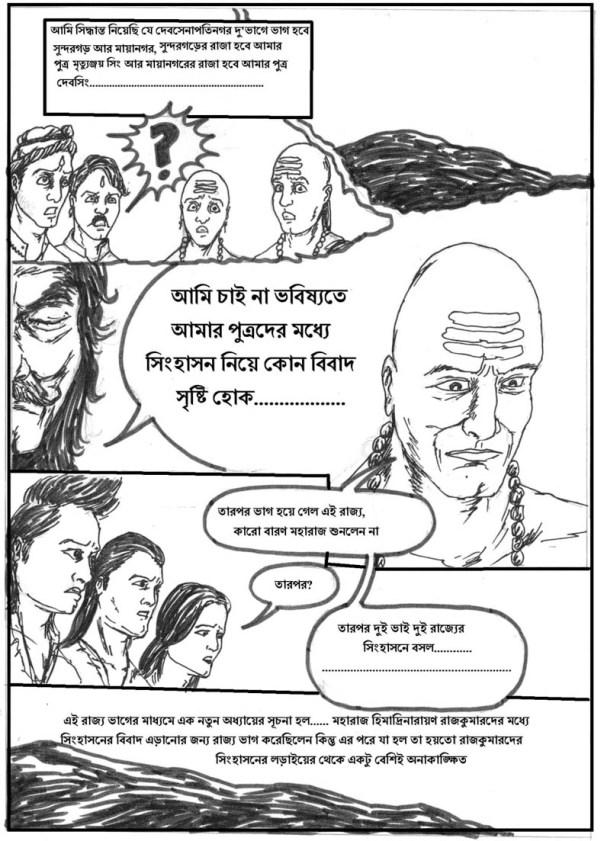 comicsdurjoyjoy60_page_0-4