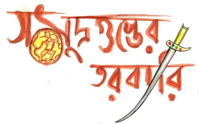 uponyassamudragupta01 (Medium)