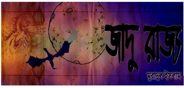 dharabahikjadurajyotitle (Medium)