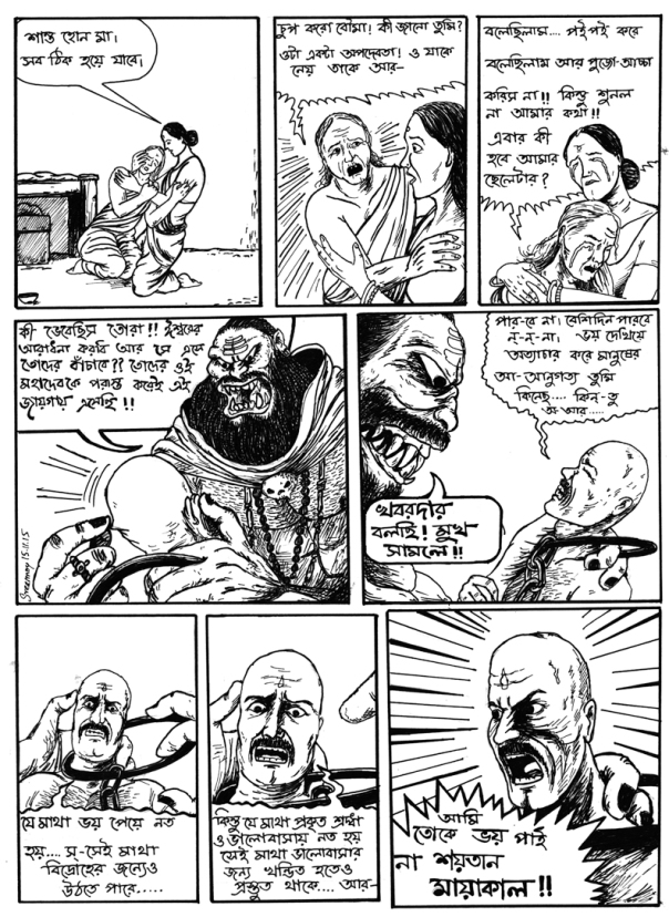 comicsdurjoyjoy60_page_0-7