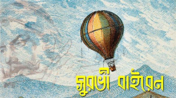 golposurabhi01 (Large) (Medium)