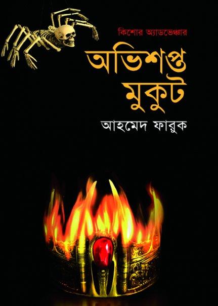 bookreviewbangladesh