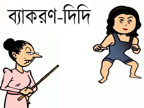 chhorabyakarandidi