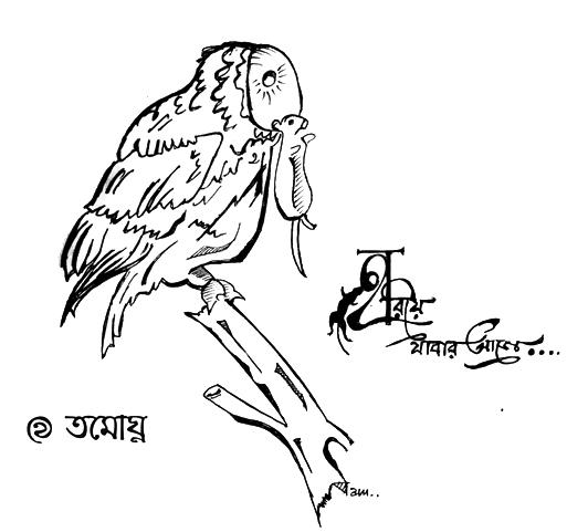 banglarmukhaulbaul