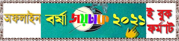 bannercoversecheader7702