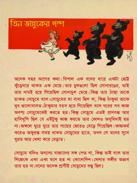 comicstinbhaluk_Page_13_Page_02