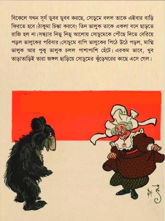 comicstinbhaluk_Page_13_Page_07