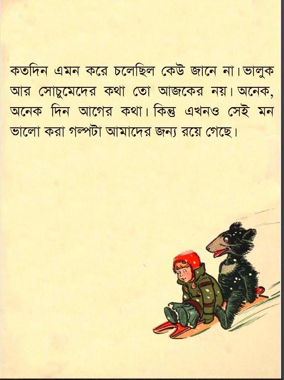 comicstinbhaluk_Page_13_Page_13