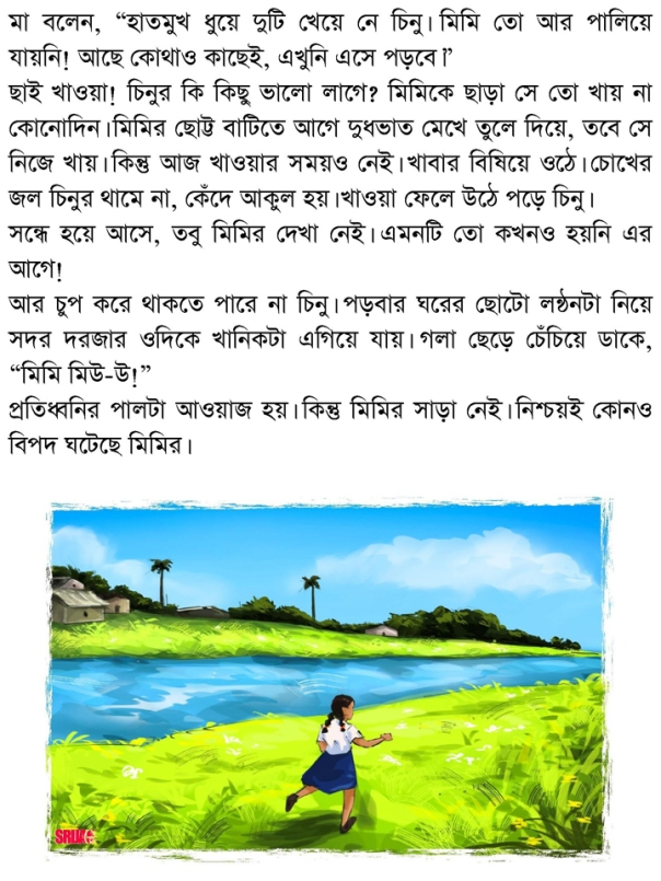 dhIren bal_Page_03
