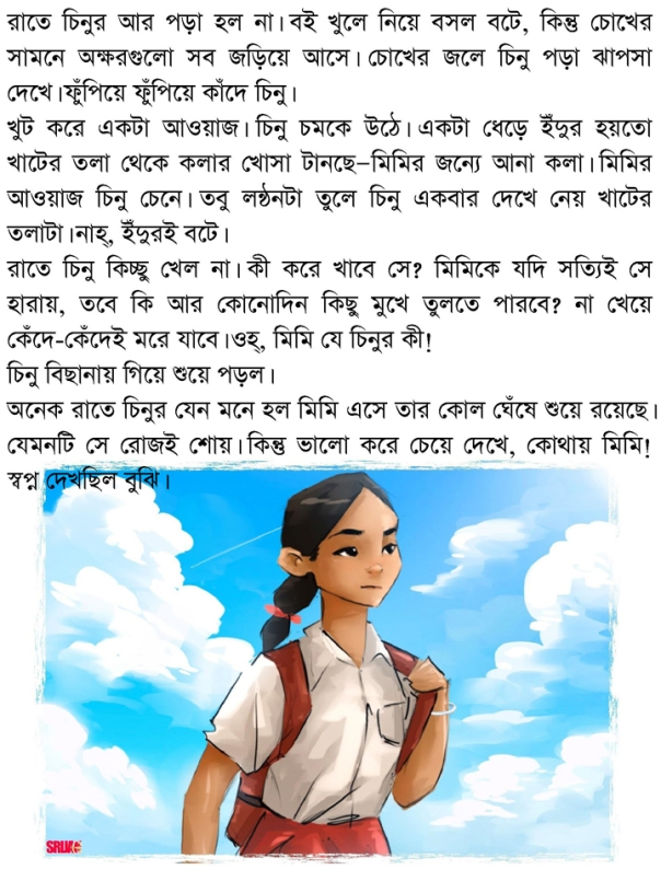 dhIren bal_Page_04