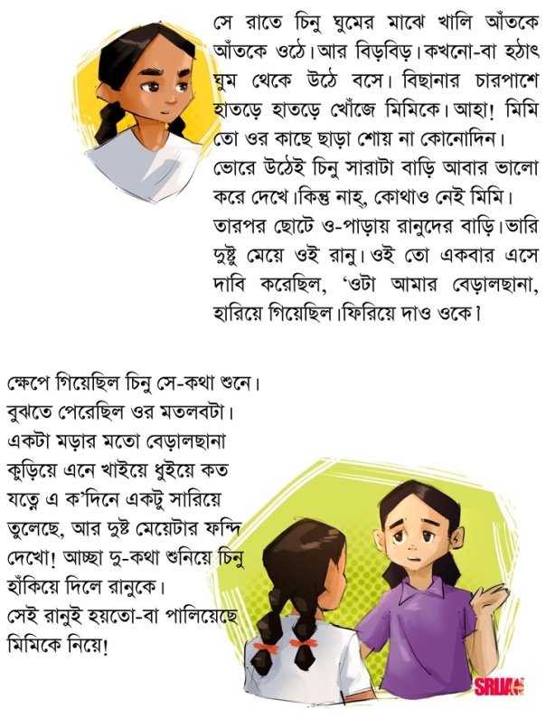 dhIren bal_Page_05