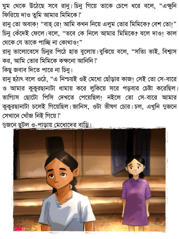 dhIren bal_Page_06