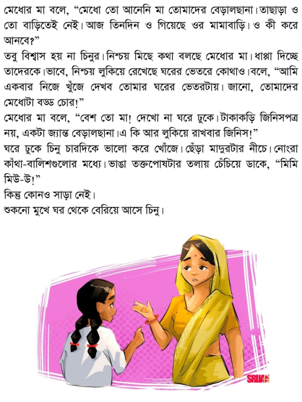 dhIren bal_Page_07