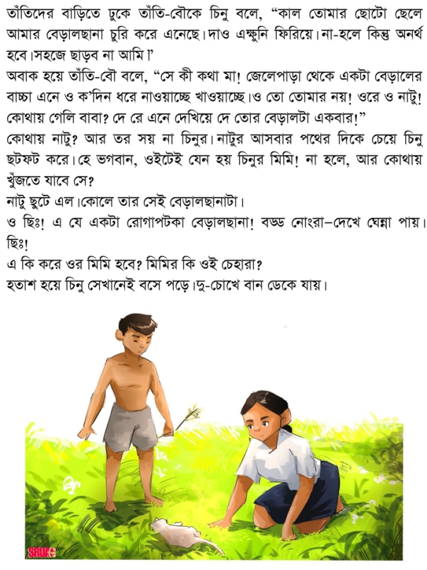 dhIren bal_Page_08
