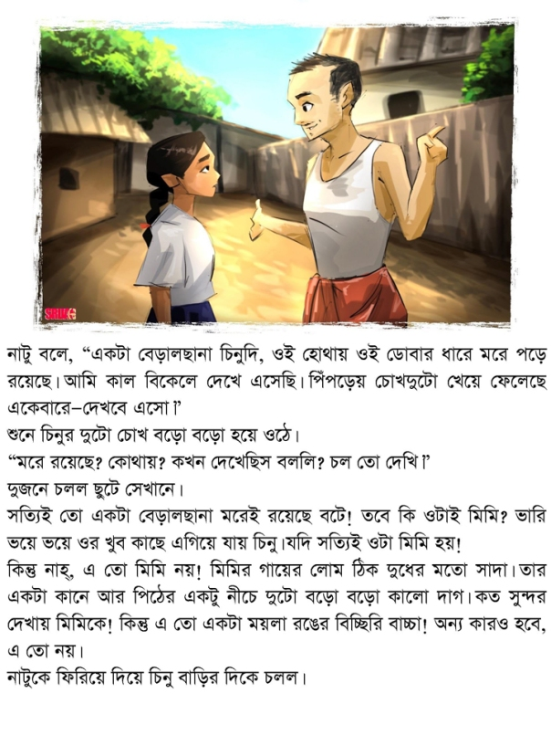 dhIren bal_Page_09