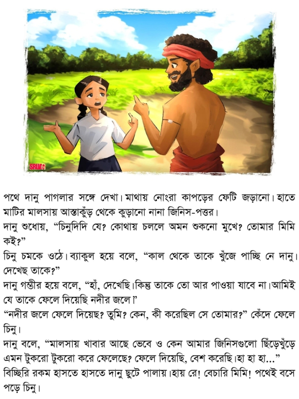 dhIren bal_Page_10