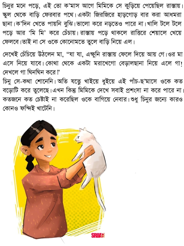 dhIren bal_Page_11