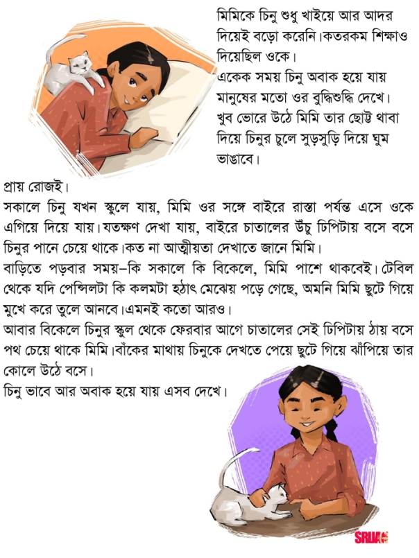 dhIren bal_Page_12