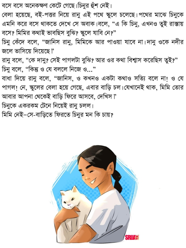 dhIren bal_Page_13